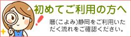 静岡市の放課後等デイサービス 暦(こよみ)静岡を初めてご利用の方へ
