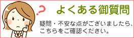 静岡市の放課後等デイサービス 暦(こよみ)静岡へのよくあるご質問と回答