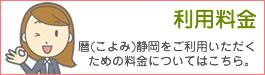 静岡市の放課後等デイサービス 暦(こよみ)静岡のりよう料金はこちら